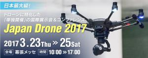Japan Drone展2017